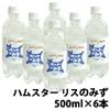 ペット専用飲料水 ハムスターリスのみず【6本セット・1本あたり308円】