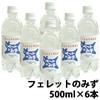 ペット専用飲料水 フェレットのみず【6本セット・1本あたり308円】いきものたちの生体水