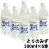 ペット専用飲料水 とりのみず【6本セット・1本あたり308円】いきものたちの生体水
