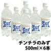 ペット専用飲料水 チンチラのみず【6本セット・1本あたり308円】いきものたちの生体水