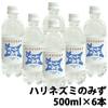 ペット専用飲料水 ハリネズミのみず【6本セット・1本あたり308円】いきものたちの生体水
