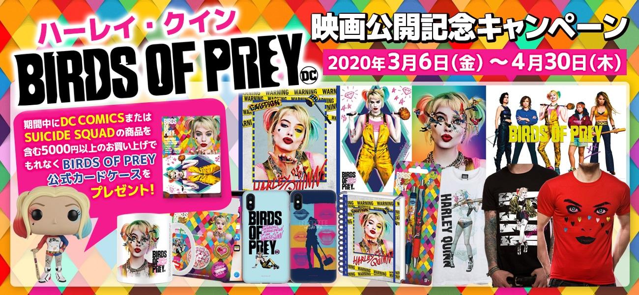 ハーレイ・クイン「BIRDS OF PREY」映画公開記念キャンペーン!