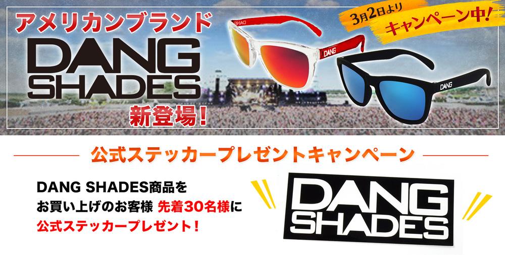 公式ステッカープレゼントキャンペーン・DANG SHADES商品を お買い上げのお客様 先着30名様に公式ステッカープレゼント!