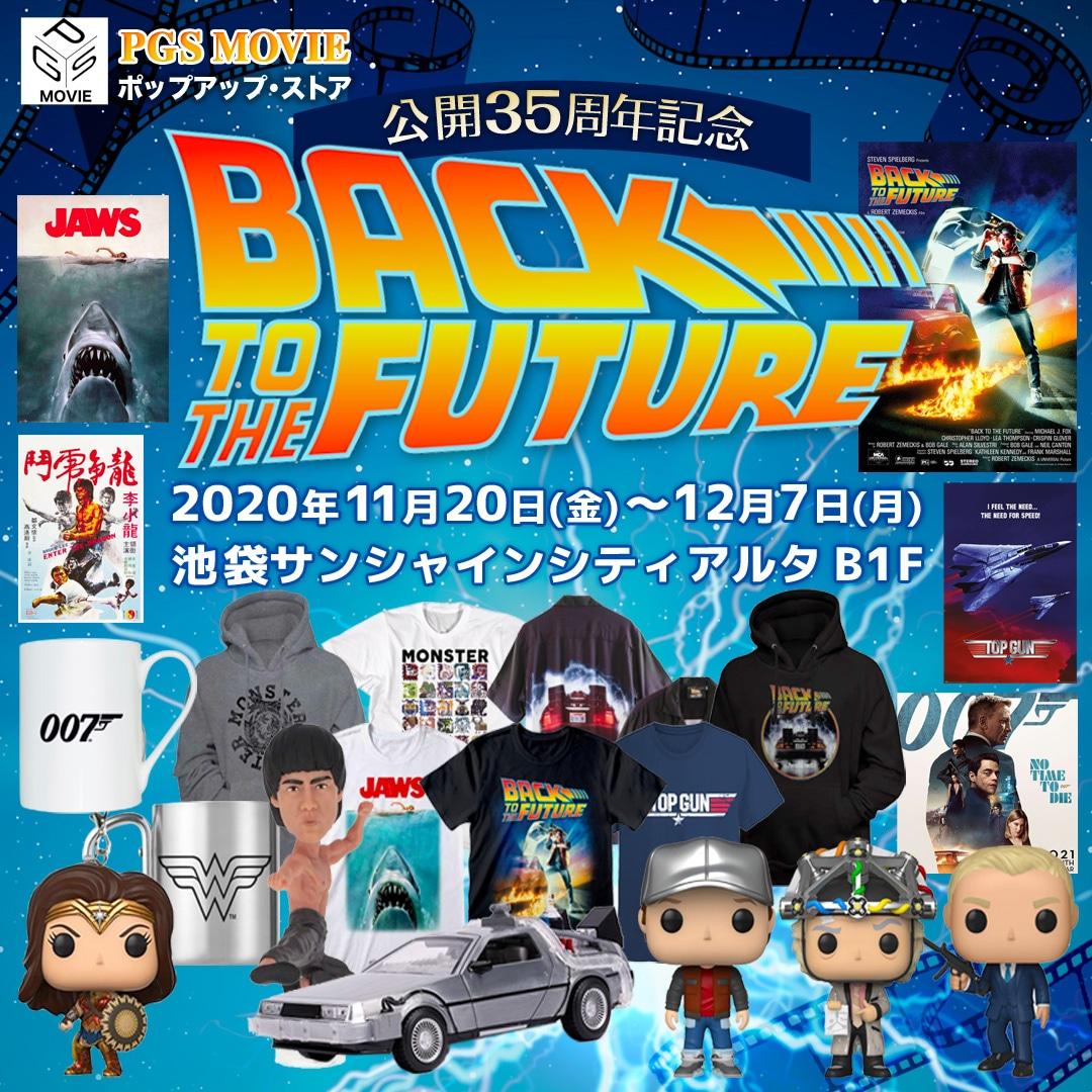 BACK TO THE FUTURE 35周年記念 PGS MOVIE 東京・池袋サンシャインシティアルタ開催決定!