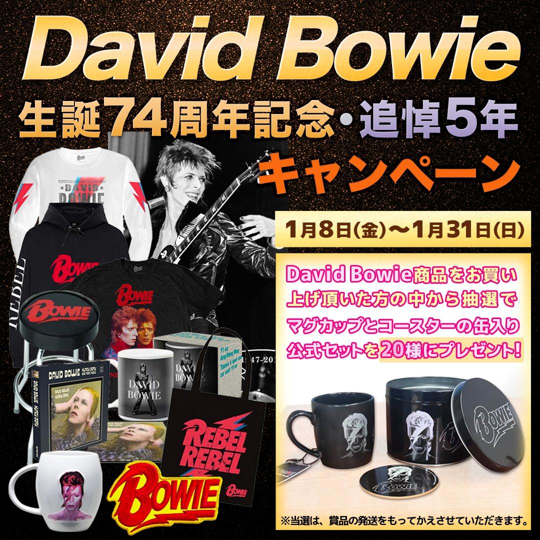 David Bowie 生誕74周年記念、追悼5年キャンペーン!