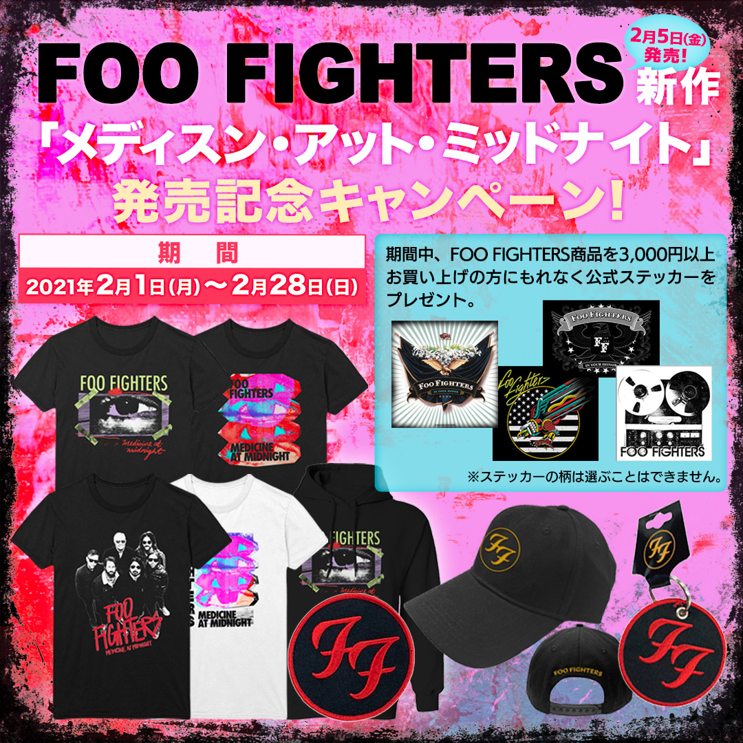 FOO FIGHTERS新作「メディスン・アット・ミッドナイト」発売記念キャンペーン!