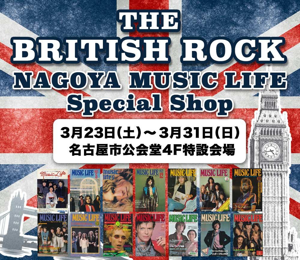 英国ロック・グッズの祭典!THE BRITISH ROCK 初の名古屋開催が2019年春に決定!