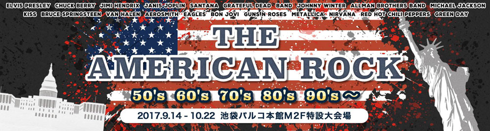 池袋パルコ本館M2F特設会場にて「THE AMERICAN ROCK 2017」9月開催決定!