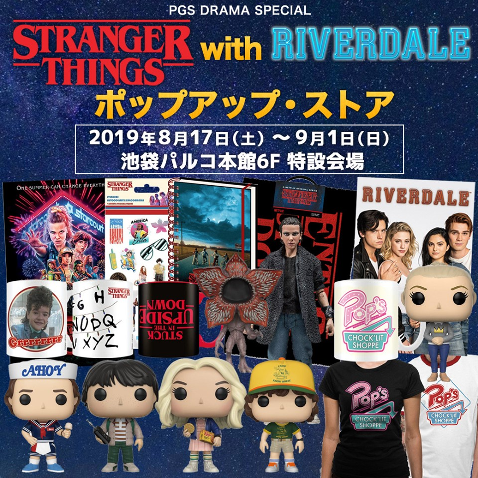 PGS DRAMA SPECIAL STRANGER THINGS with RIVERDALE POPUP STORE 期間限定オープン!