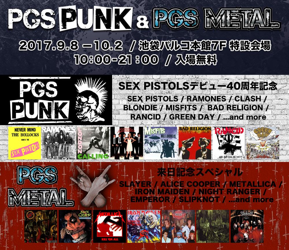 SEX PISTOLSデビュー40周年記念「PGS PUNK」 & 来日記念スペシャル「PGS METAL」!池袋パルコで開催!