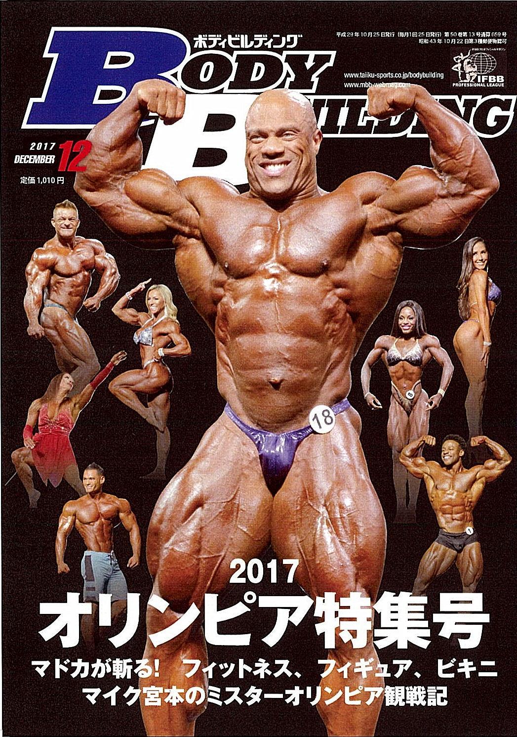 書籍/DVD【月刊ボディビルディング】月刊ボディビルディング 2017年12月号