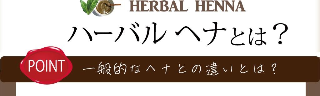 美容師が「かの子ヘナ」を使う理由。ハーバルヘナと一般的なヘナとの違いとは?