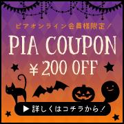 200円OFFクーポンプレゼント♪