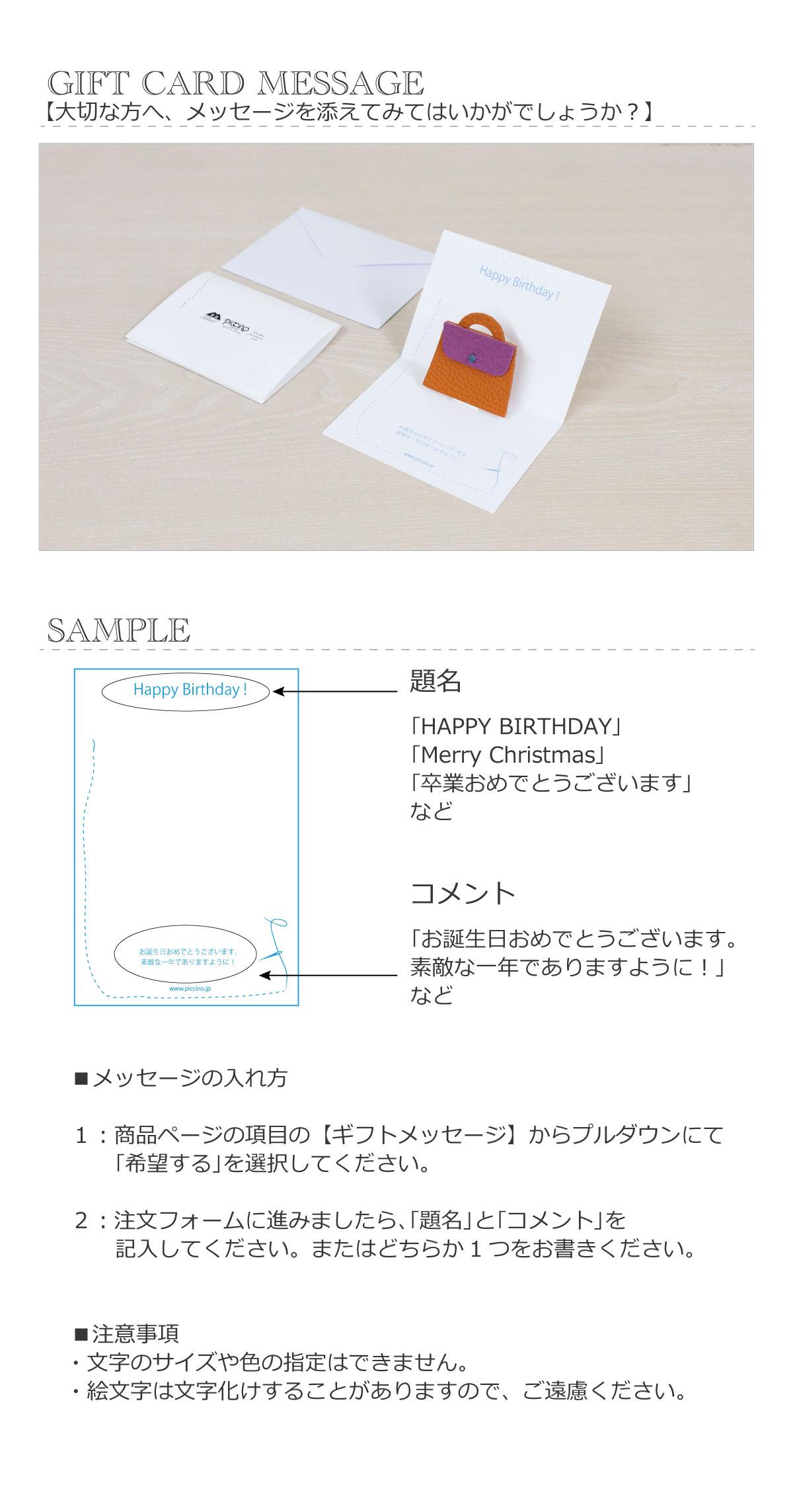 https://gigaplus.makeshop.jp/piccinobag/giftbox/giftcardmessage3-1200.jpg