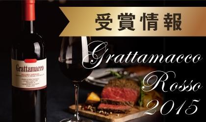 受賞情報 Grattamacco Rosso 2015