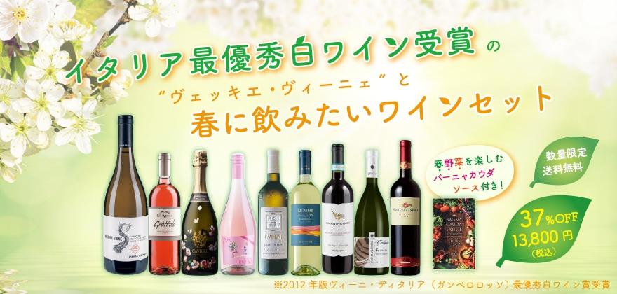 イタリア最優秀白ワイン受賞のヴェッキエ・ヴィーニェと春に飲みたい4月のワインセット