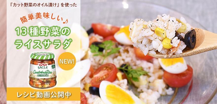 カット野菜のオイル漬けを使った簡単美味しい13種野菜のライスサラダ レシピ動画公開中
