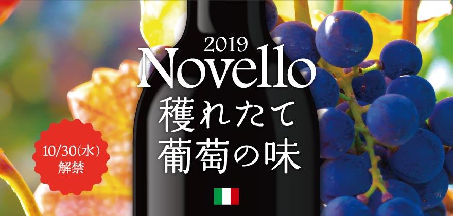 2019 Novello 穫れたて葡萄の味 10/30(水)解禁