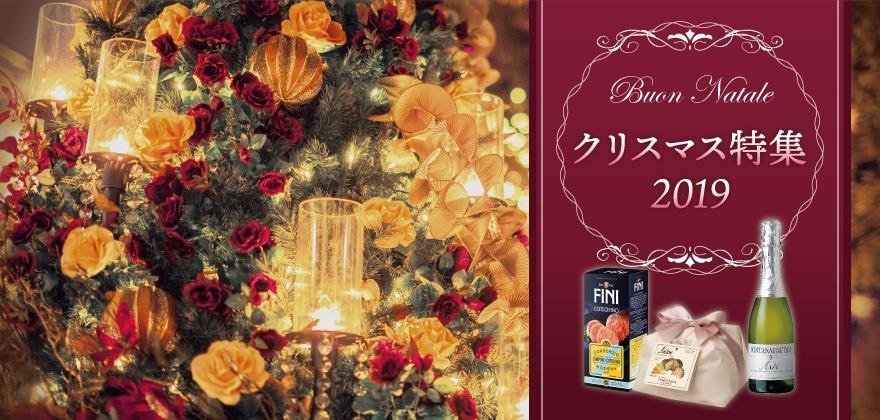 Buon Natale クリスマス特集2019