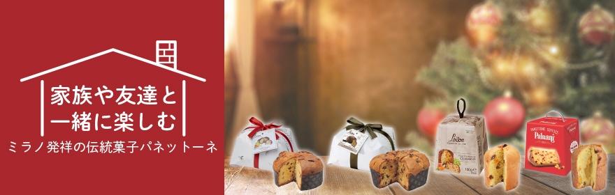 家族や友達と一緒に楽しむ ミラノ発祥の伝統菓子パネットーネ