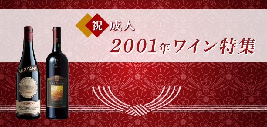 2001生まれ年ワイン