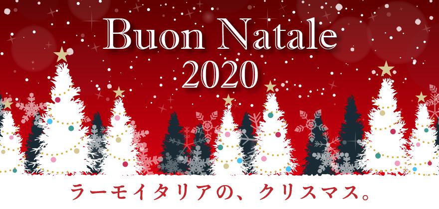 Buon Natale2020 ラーモイタリアの、クリスマス