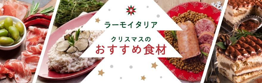 ラーモイタリア クリスマスのおすすめ食材