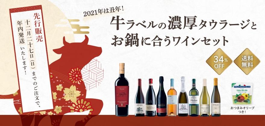 1月のワインセット