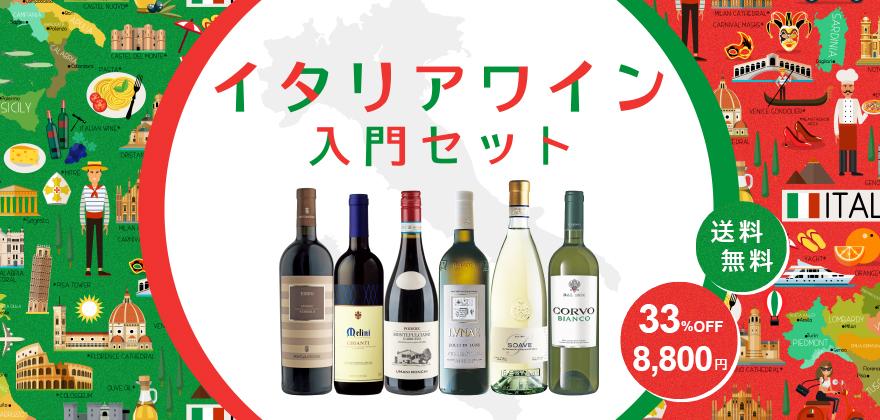 イタリアワイン入門セット 送料無料 33%OFF 8,800円