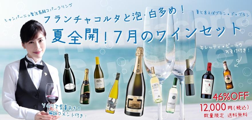 夏と言えばブラン・ド・ブラン!フランチャコルタと泡・白多めで夏全開の7月のワインセット