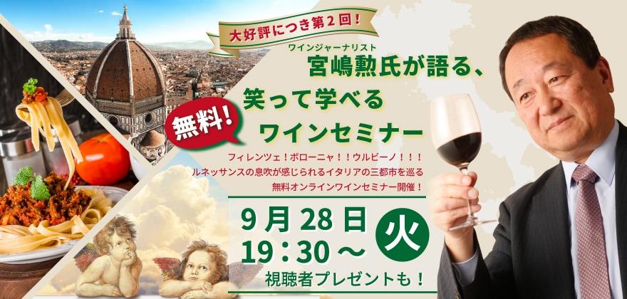 大好評につき第2回!宮嶋勲氏が語る、笑って学べる無料オンラインワインセミナー