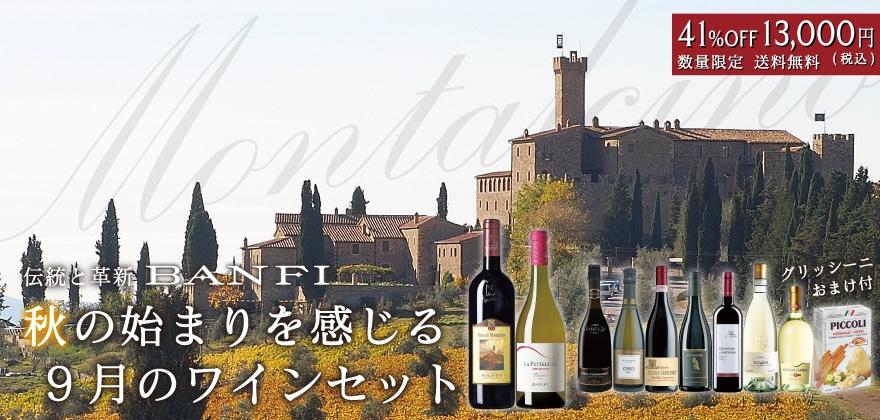 伝統と革新BANFI 秋の始まりを感じる9月のワインセット