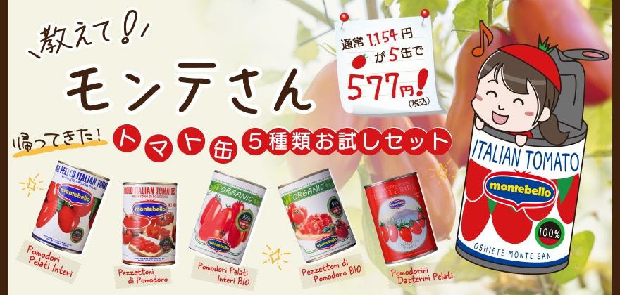 【期間限定】通常1,154円が5缶で577円!教えて!モンテさん トマト缶5種類お試しセット【数量限定】