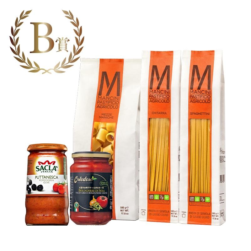 B賞:【本格レストランの味】ロングパスタ2種・ショートパスタ&パスタソース2種セット