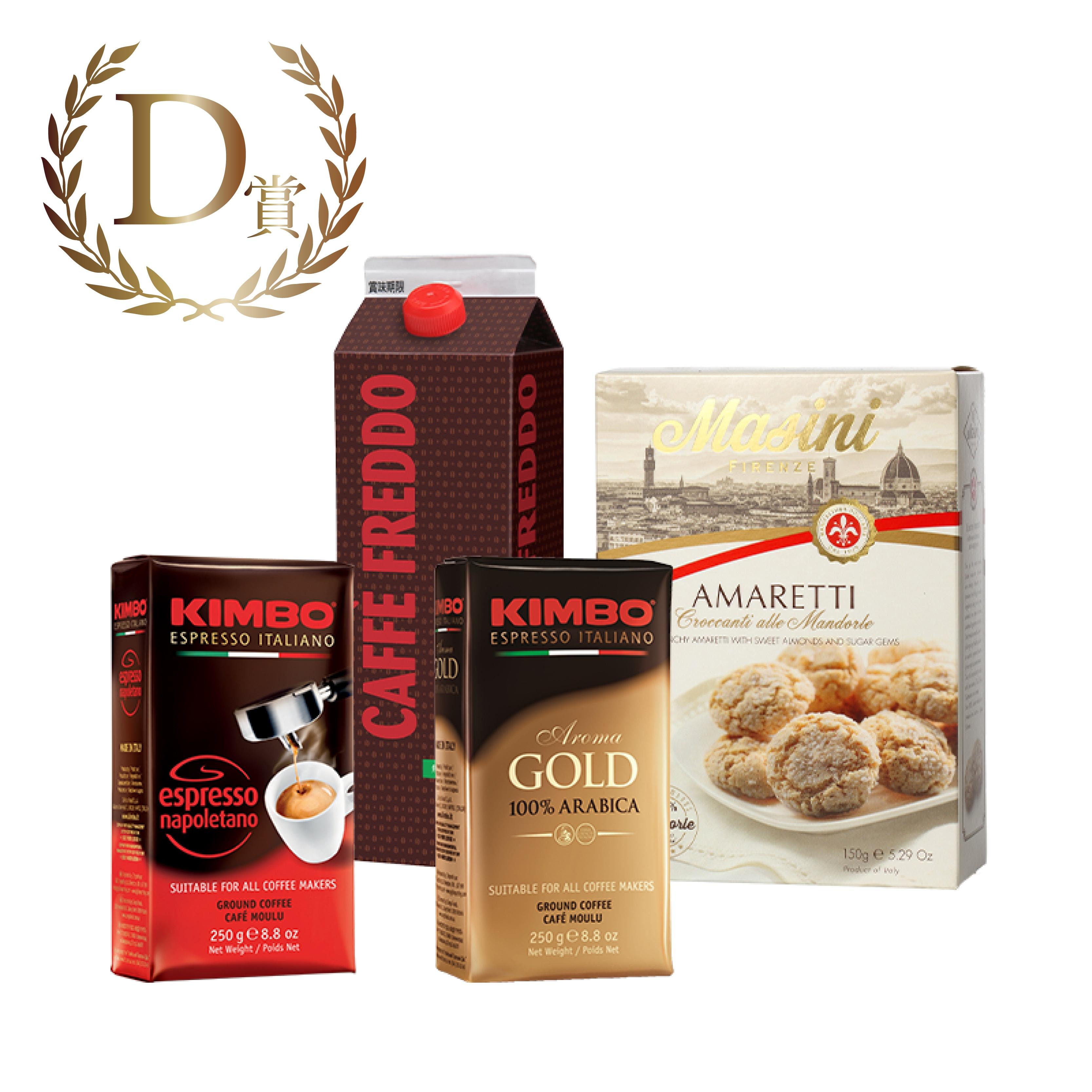 D賞:【コーヒー好きの方へ】コク深く美味しいコーヒーで素敵なカフェタイムを