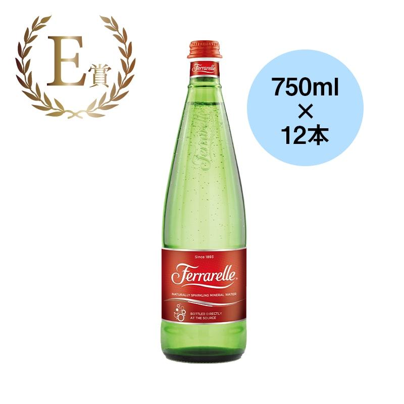 E賞:【自然が造りだす炭酸水】美容と健康をサポートします!