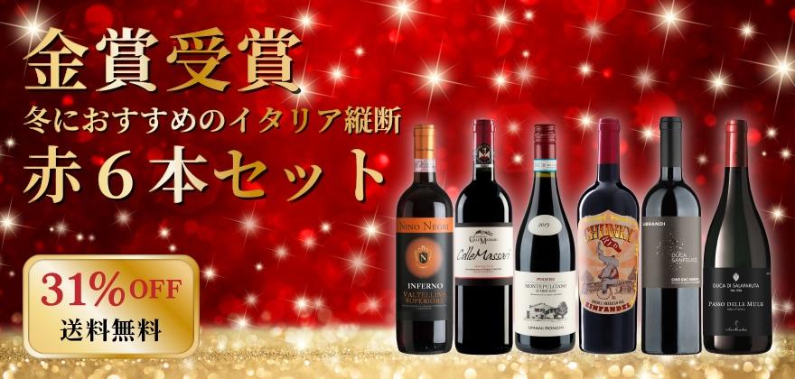 金賞受賞赤ワインセット
