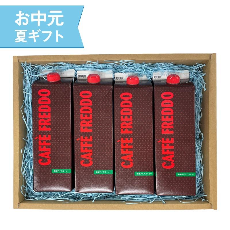 【お中元・夏ギフト2021】★ボックス入★カフェフレッド(アイスコーヒー)ギフト4本セット
