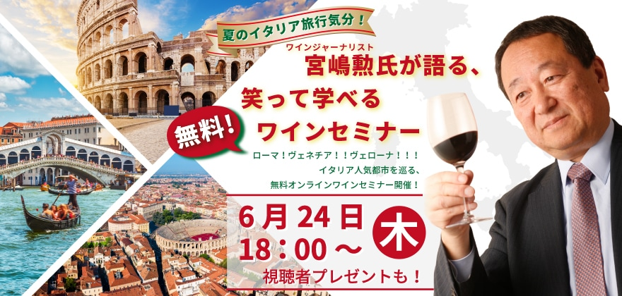 夏のイタリア旅行気分!宮嶋勲氏が語る、笑って学べる無料オンラインワインセミナー