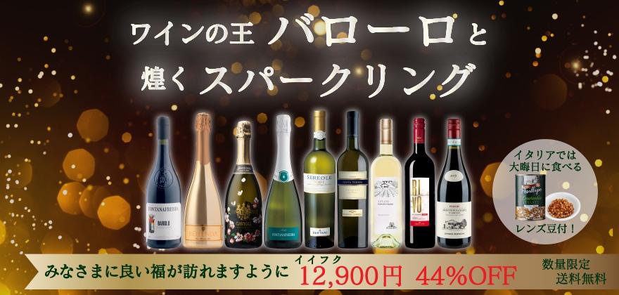 ワインの王バローロと煌くスパークリング みなさまに良い福が訪れますようにイイフク12,900円 44%OFF 数量限定 送料無料