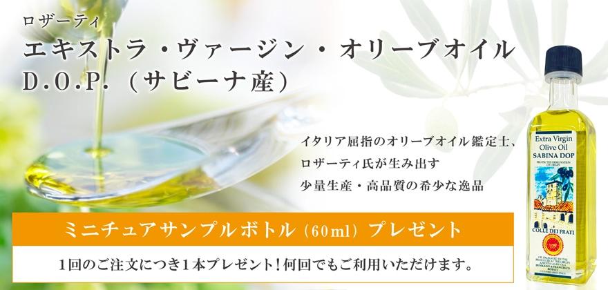 ロザーティ エキストラ・ヴァージン・オリーブオイル ミニチュアサンプルボトル(60ml)プレゼント!1回のご注文につき1本プレゼント