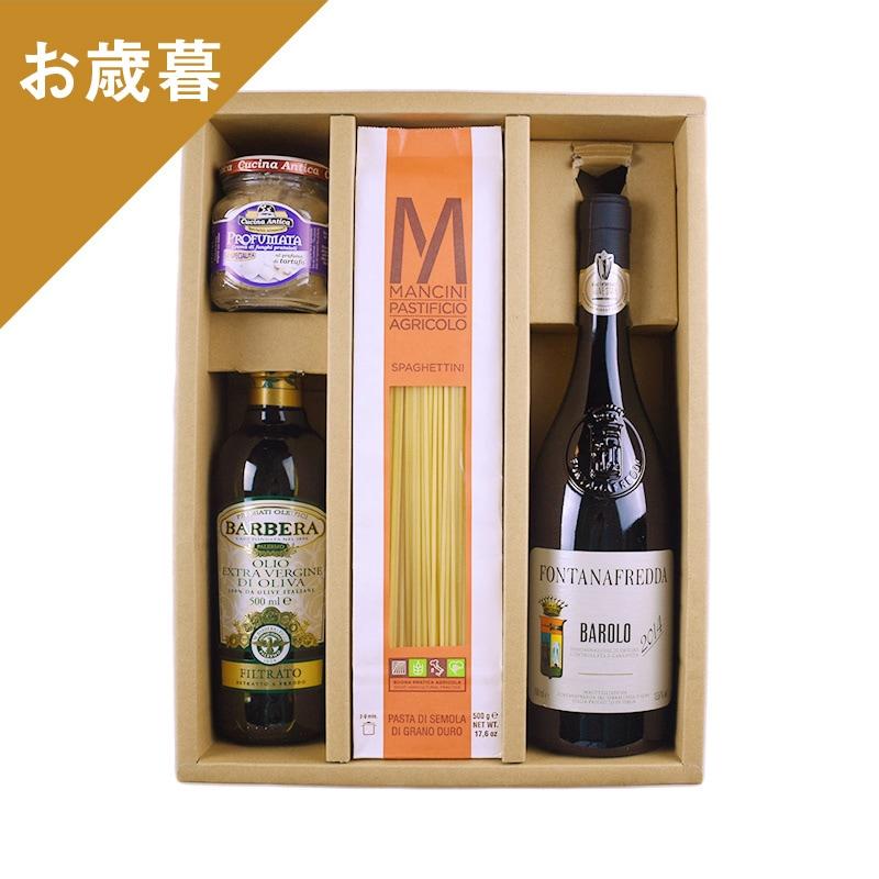 【お歳暮】バローロとイタリア食材のギフトセット /4点セット