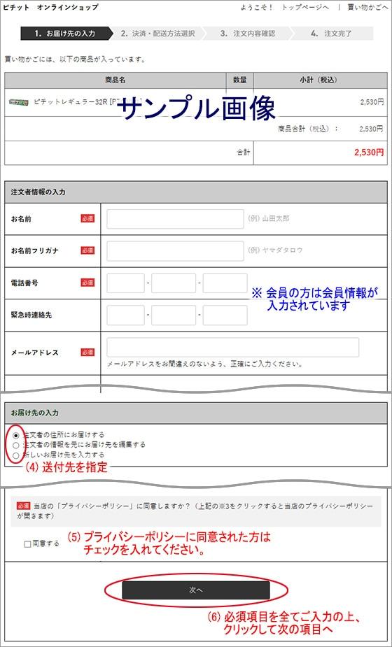4.非会員様/お客様情報の入力
