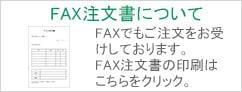 FAX注文書注文書はこちらをクリック。