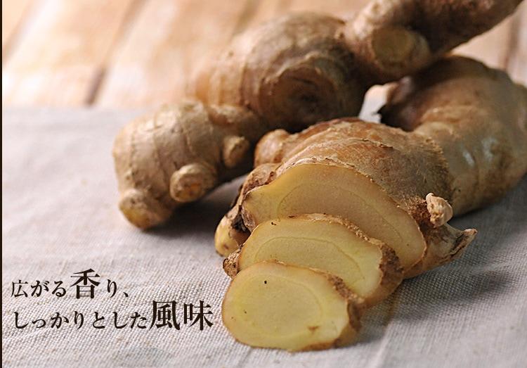 古根生姜 広がる香り、しっかりとした風味
