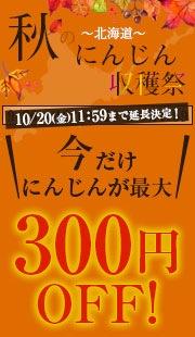 秋のにんじん収穫祭