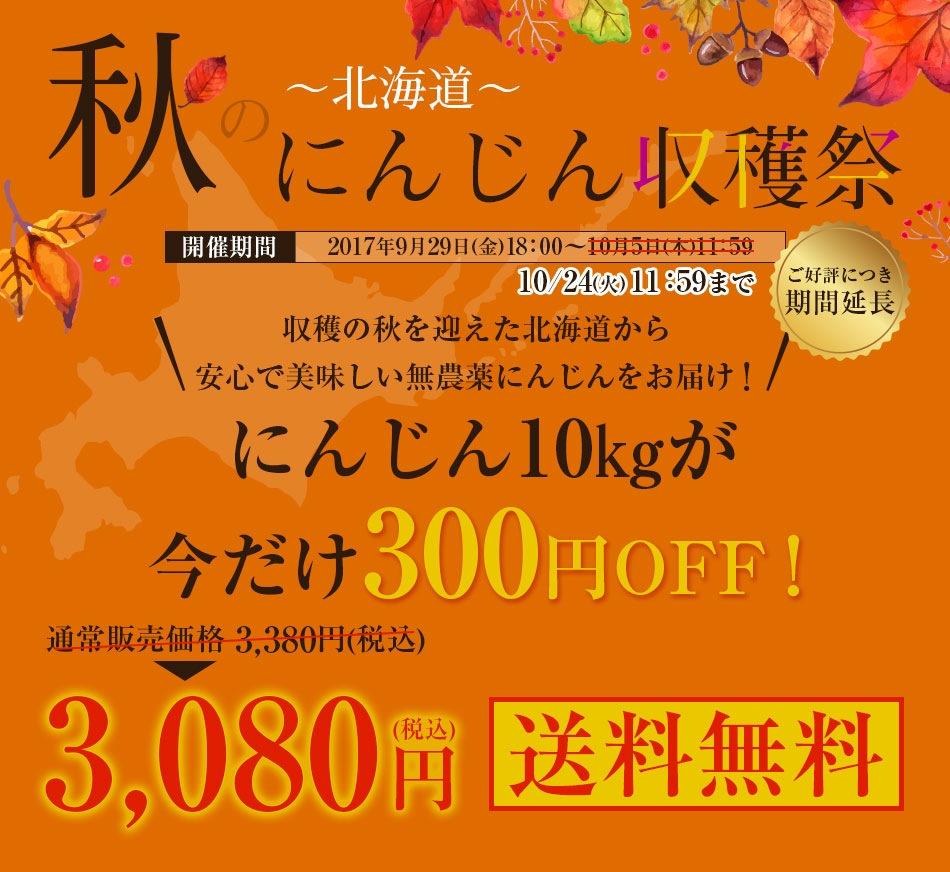 秋のにんじん収穫祭延長決定