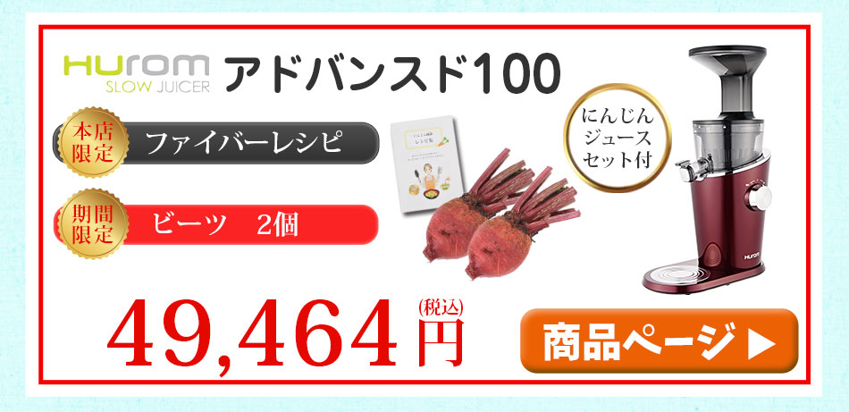 ヒューロムスロージューサーアドバンスド100