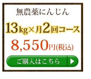 無農薬にんじん13kg×2回