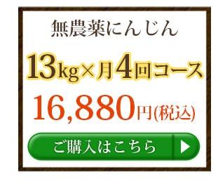 無農薬にんじん13kg×4回